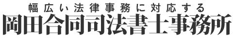 岡田合同司法書士事務所WEBサイトへようこそ。