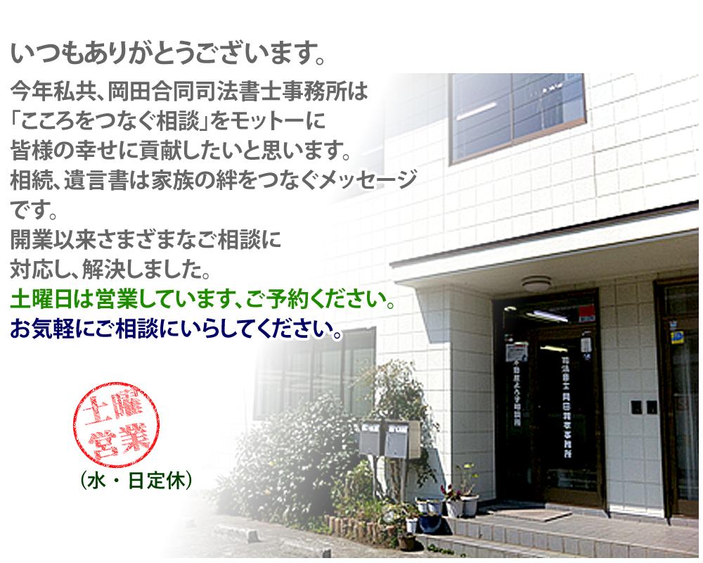 岡田合同司法書士事務所公式ページにようこそ!